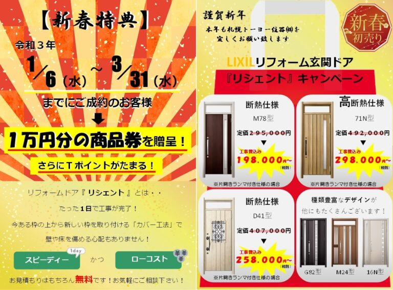 【まもなく終了】玄関ドアリフォーム〝リシェント〟キャンペーン!! 札幌トーヨー住器のイベントキャンペーン 写真1