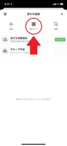 LINE公式アカウントができました!お問い合わせや相談が簡単に! 札幌トーヨー住器のイベントキャンペーン 写真4