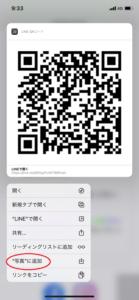 LINE公式アカウントができました!お問い合わせや相談が簡単に! 札幌トーヨー住器のイベントキャンペーン 写真2